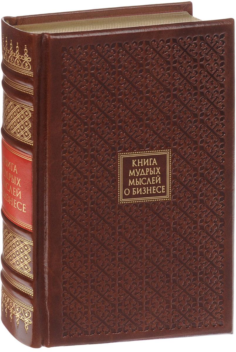 Книга мудрых мыслей о бизнесе (подарочное издание)