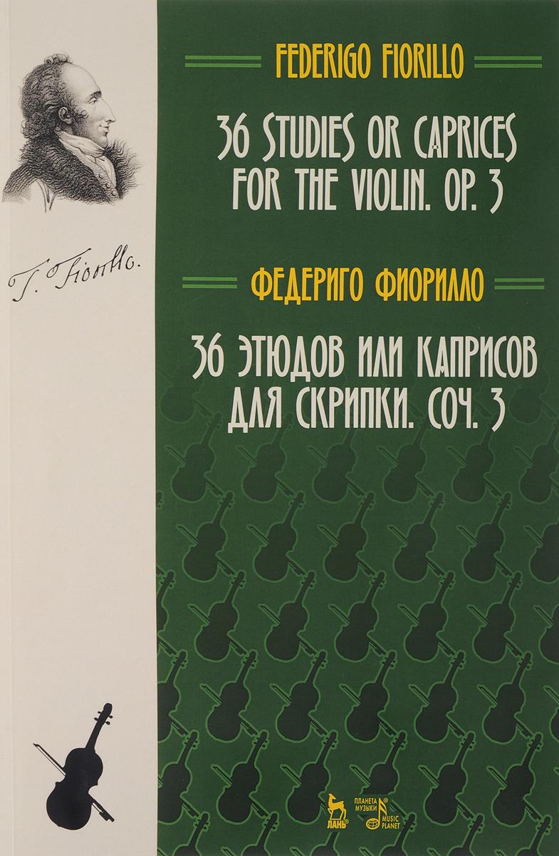 36 этюдов или каприсов для скрипки, сочинение 3. Ноты
