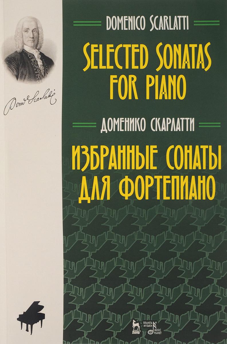 Доменико Скарлатти Скарлатти. Избранные сонаты для фортепиано. Ноты.