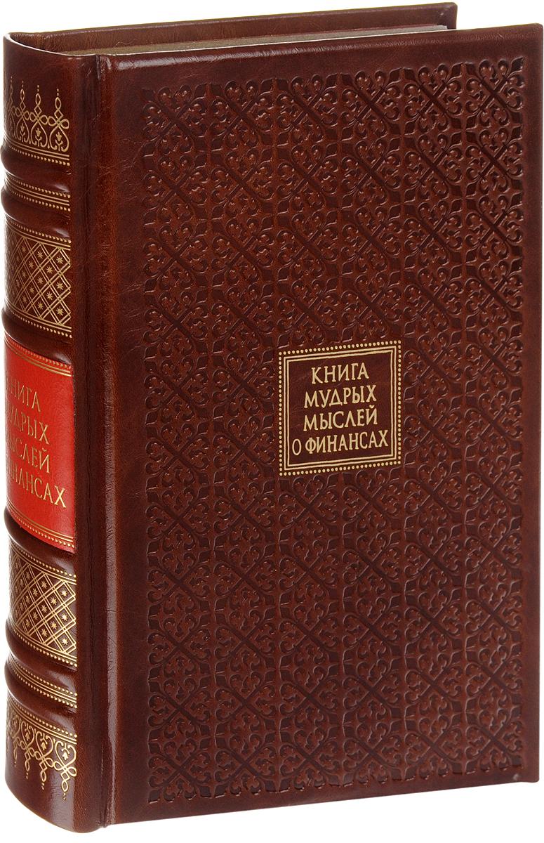 Книга мудрых мыслей о финансах (подарочное издание) алексей именная книга эксклюзивное подарочное издание