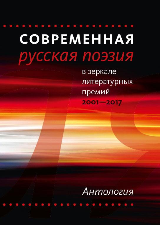Современная русская поэзия в зеркале литературных премий. 2001-2017