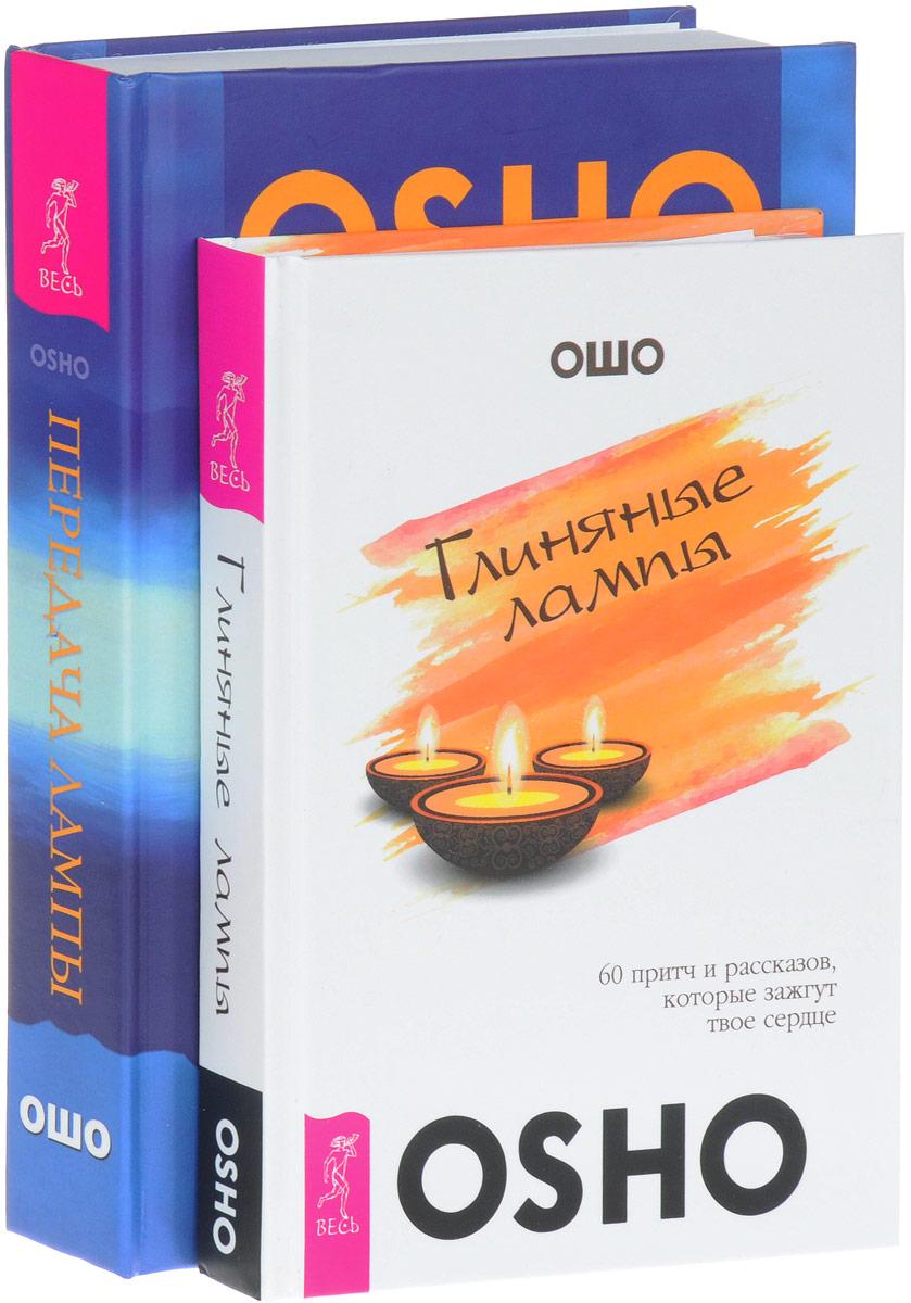 Глиняные лампы. Передача лампы (комплект из 2 книг). Ошо