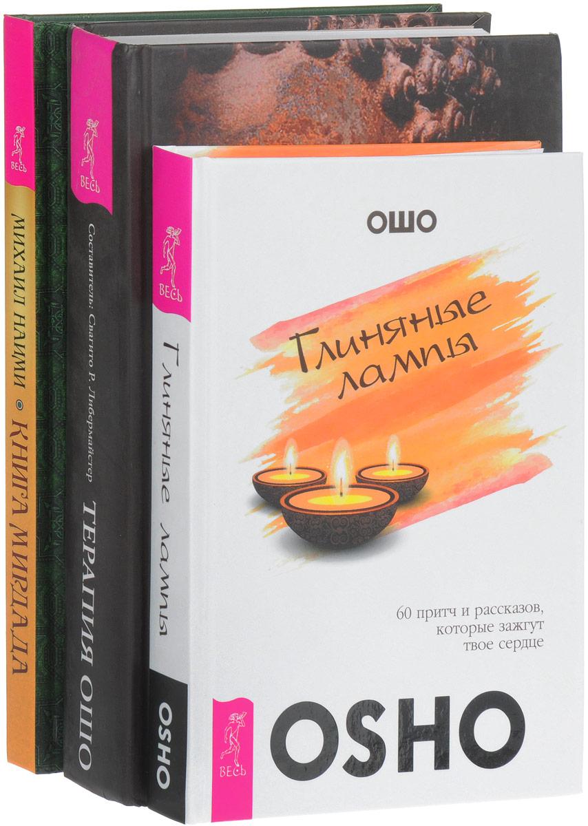 Глиняные лампы. Терапия Ошо. Книга Мирдада (комплект из 3 книг). Ошо, Михаил Наими