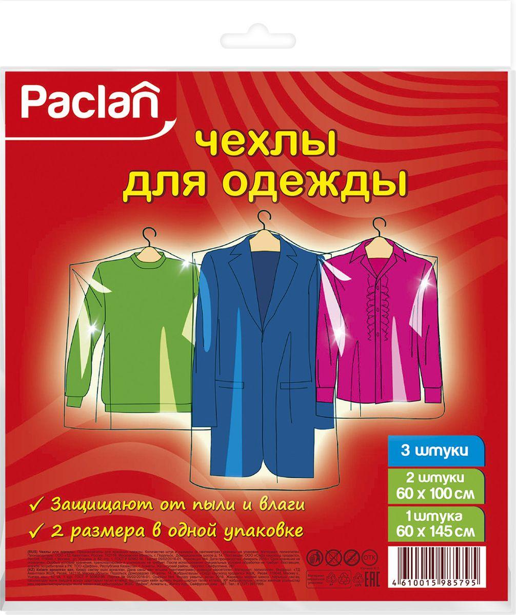 Набор чехлов для одежды Paclan, цвет: прозрачный, 3 шт412149Благодаря своей прочности, чехол плохо поддается механическим воздействиям. Отлично защищает одежду от пыли, грязи. В наборе 3 чехла: 60 х 100 см - 2 шт, 60 х 145 см - 1 шт.Уважаемые клиенты! Обращаем ваше внимание на то, что упаковка может иметь несколько видов дизайна.Поставка осуществляется в зависимости от наличия на складе.
