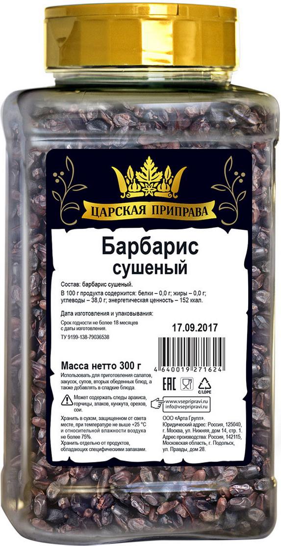 Царская приправа Барбарис сушеный, 300 г царская приправа чеснок сушеный гранулы 700 г