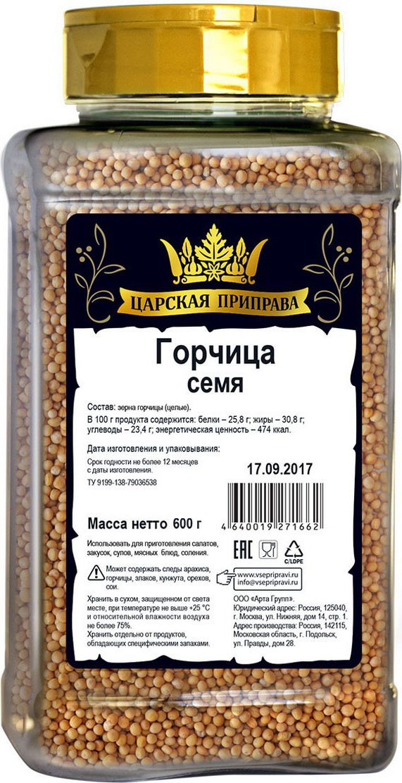 Царская приправа Горчица семя, 600 г что можно в дьюти фри в домодедово