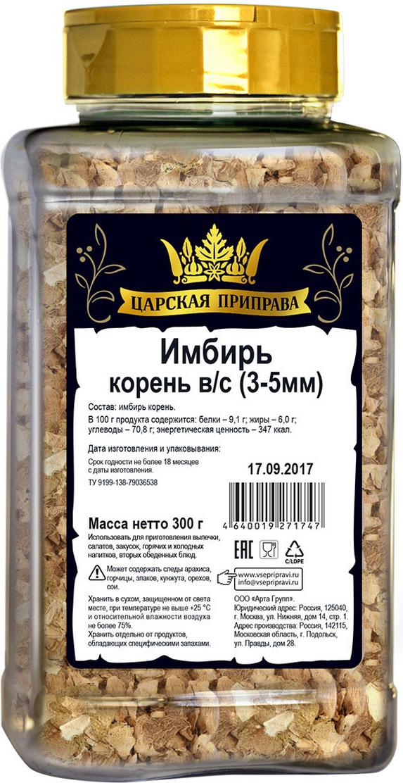 Царская приправа Имбирь корень высший сорт 3-5 мм, 300 г Царская приправа