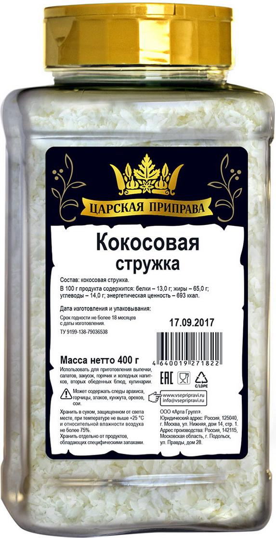 Царская приправа Кокосовая стружка, 400 г