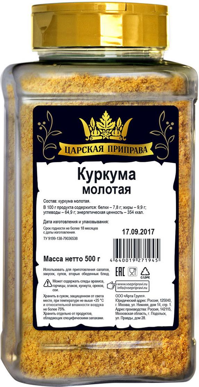 Царская приправа Куркума молотая, 500 г пряная симфония куркума молотая 40 г