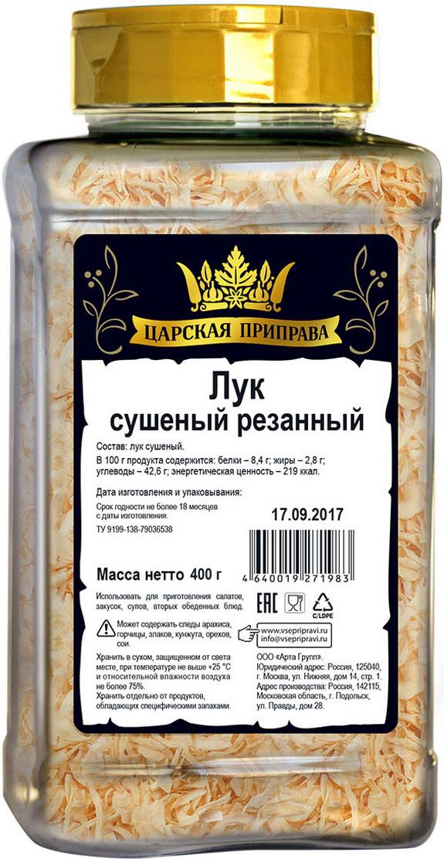 Царская приправа Лук сушеный резанный, 400 гAG_TZPR_H22_200_1В сушеном виде, лук активно применяется в кулинарии как вкусовая добавка к первым блюдам, соусам, подливам, мясному фаршу или консервам, придавая им характерное пикантное послевкусие. Также, кроме чисто кулинарной составляющей, ценность продукту придают его полезные для здоровья свойства.