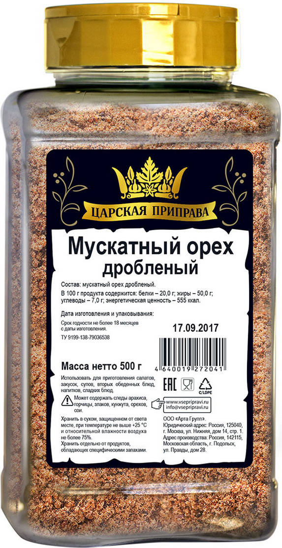 Царская приправа Мускатный орех дробленный, 500 г