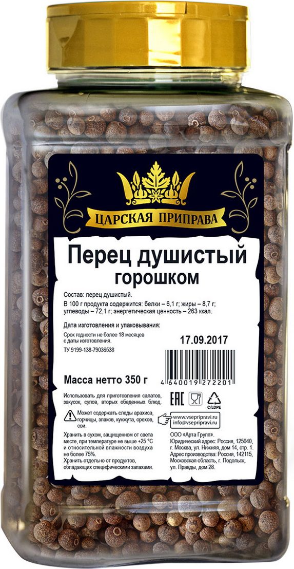Царская приправа Перец душистый горошком, 350 г