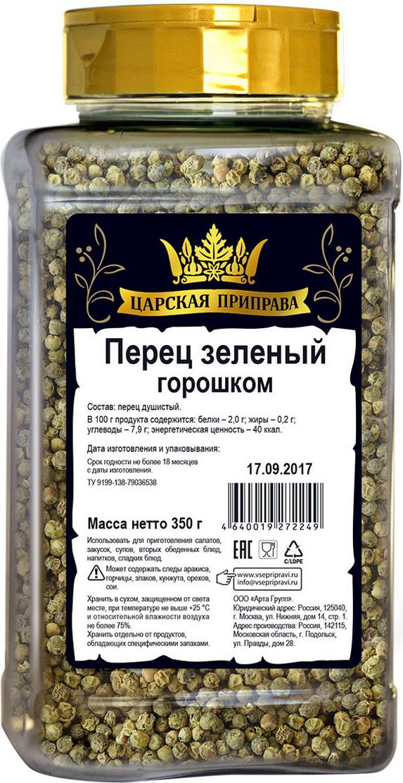 цена Царская приправа Перец зеленый горошком, 350 г