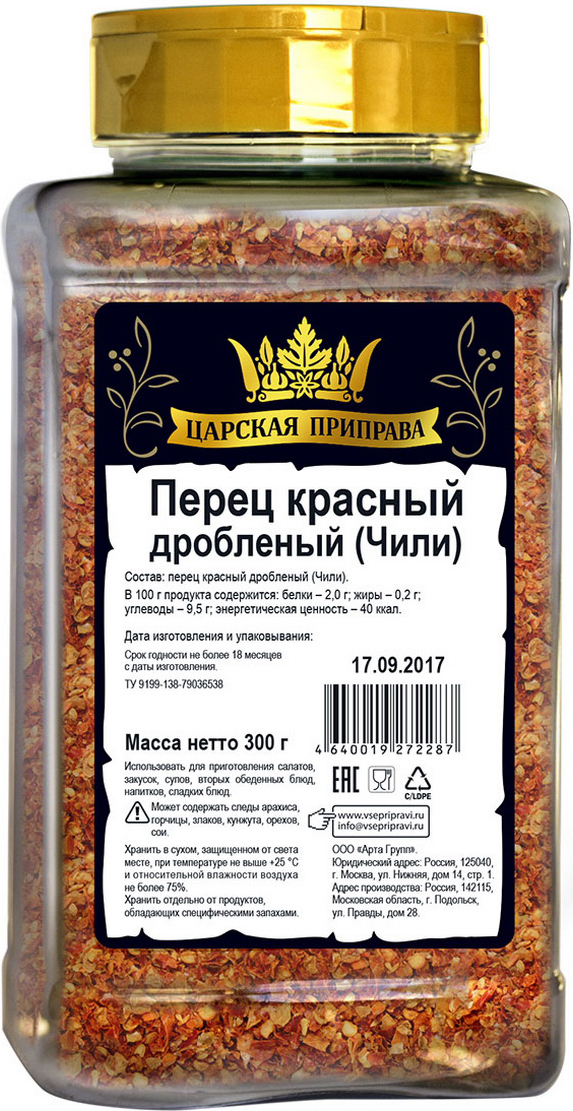 Царская приправа Перец красный дробленый чили, 300 г по вкусу перец красный молотый 30 г