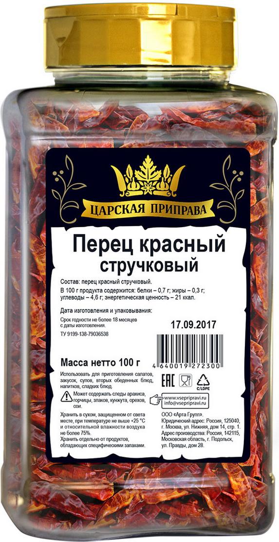 Царская приправа Перец красный острый стручковый, 100 г