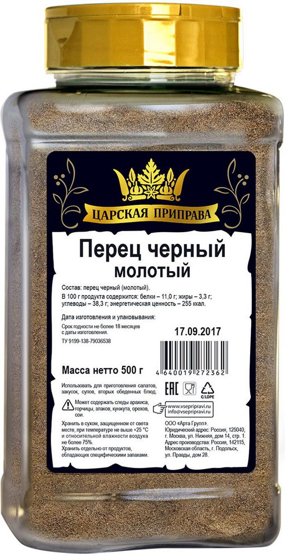 Царская приправа Перец черный молотый, 500 г черный перец молотый mensperis классический 35 г