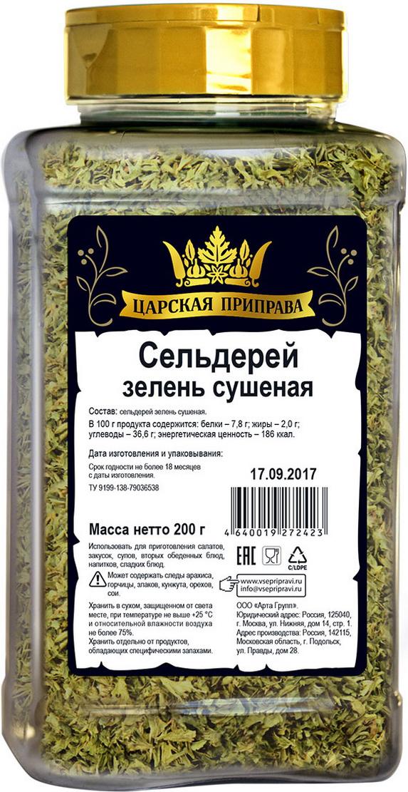 Царская приправа Сельдерей зелень сушеная, 200 г