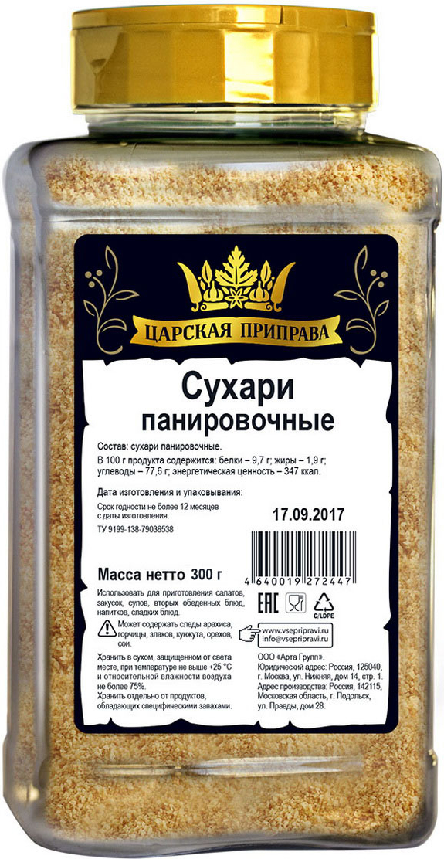 Царская приправа Сухари панировочные, 300 гAG_TZPR_H45_600_1Сухари панировочные – это мелкая крошка из сухого в основном белого хлеба. Используется данный продукт в процессе приготовления разнообразных жареных блюд из рыбы, мяса и некоторых видов овощей. Нередко сухари панировочные выступают в качестве посыпки под начинку при приготовлении яблочного штруделя.