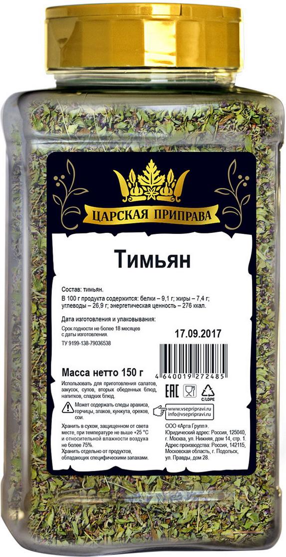 Царская приправа Тимьян, 150 г алкогольные напитки