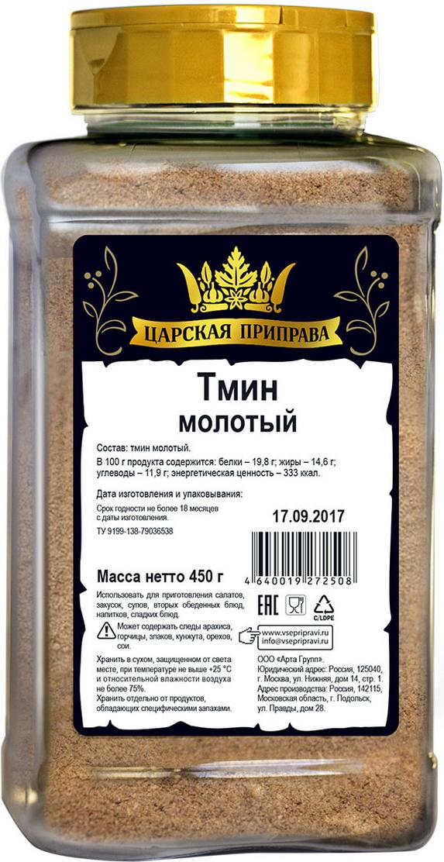 Царская приправа Тмин молотый, 450 гAG_TZPR_H48_450_1Тмин обладает чуть жгучим вкусом и сильным пряным ароматом.Издавна заметили, что специя тмин возбуждает аппетит и способствует пищеварению, поэтому тмин кладут в жирные мясные блюда (например, в свинину, баранину или шпигуют сало), а также в сложные для пищеварения блюда из бобовых.