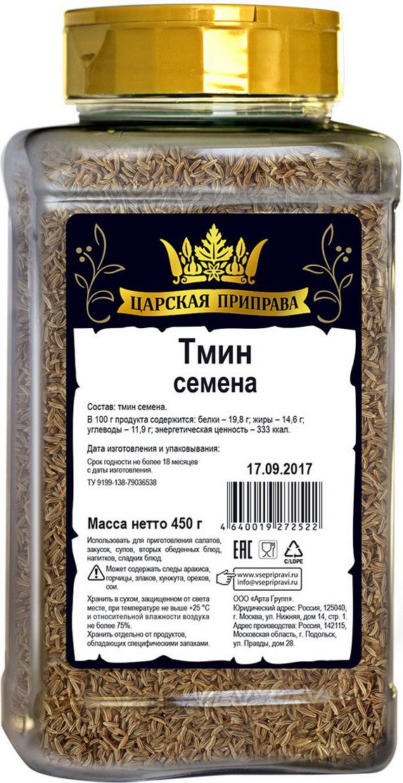 Царская приправа Тмин семена, 450 г