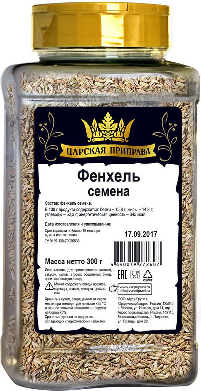 Царская приправа Фенхель семена, 300 г