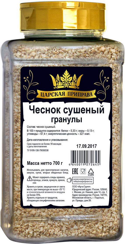 Царская приправа Чеснок сушеный гранулы, 700 г царская приправа чеснок сушеный гранулы 700 г