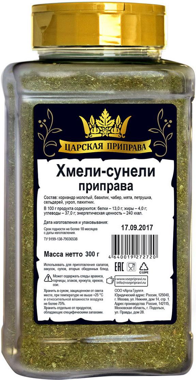 Царская приправа Приправа хмели-сунели, 300 г kamis приправа хмели сунели 25 г