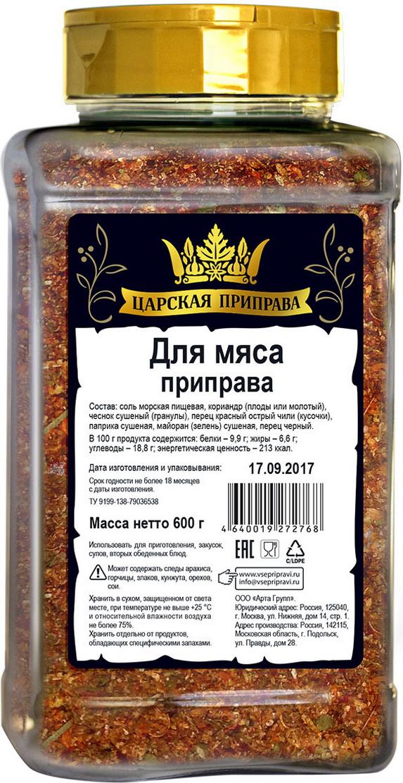Царская приправа Приправа для мяса, 600 г