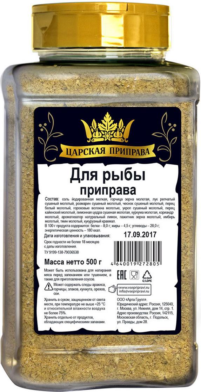 Царская приправа Приправа для рыбы, 500 г вкуснотека приправа для рыбы вкуснотека 30г