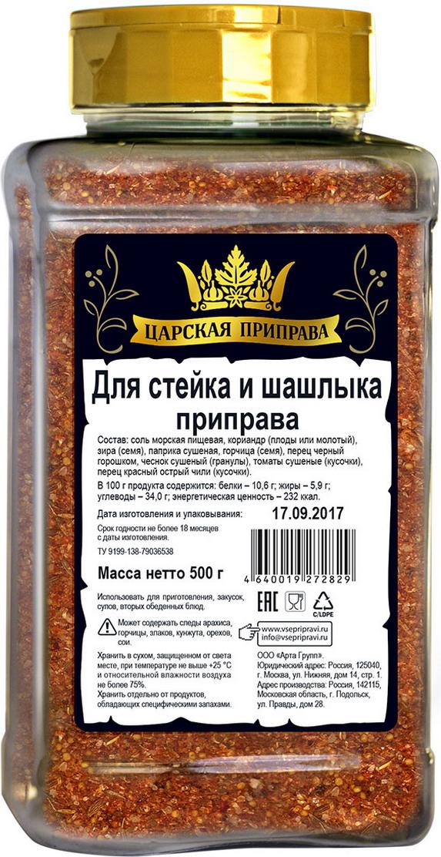 Царская приправа Приправа для стейка и шашлыка, 500 г