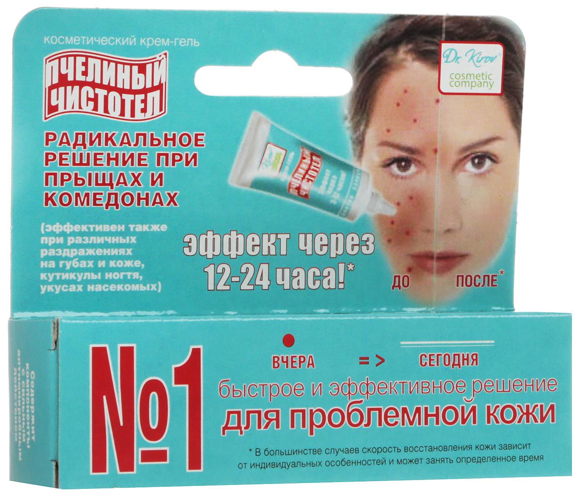 Dr.Kirov Cosmetic Крем-гель для проблемной кожи Пчелиный чистотел, 10 мл пчелиный чистотел крем гель косметический 10 г