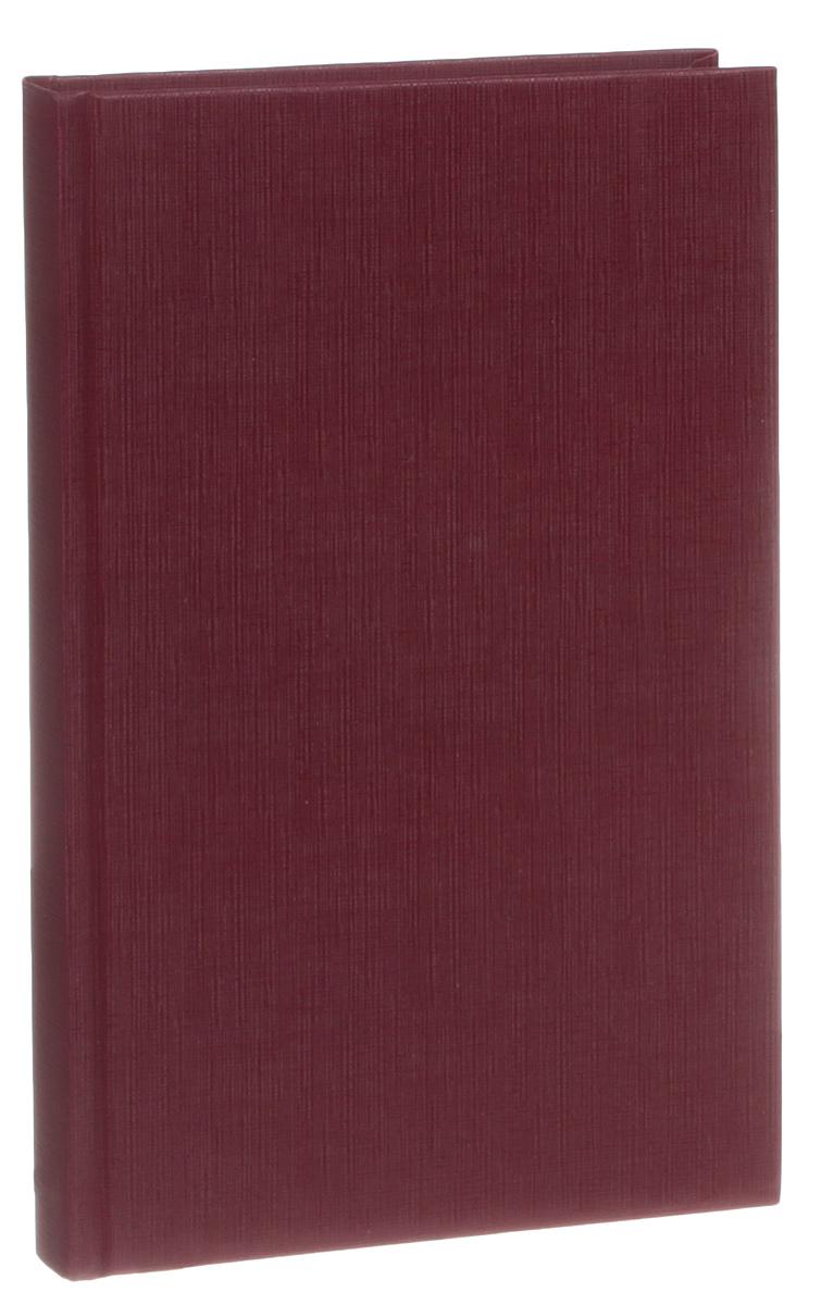 Канц-Эксмо Ежедневник датированный 176 листов цвет бордовый формат А5ЕБ18517608Ежедневник датированный в интегральном переплете формата А5, 176 листов. Бумага офсет 60 г/м2, белая. Обширный справочный материал: календарь на 4 года, цветная карта и др.