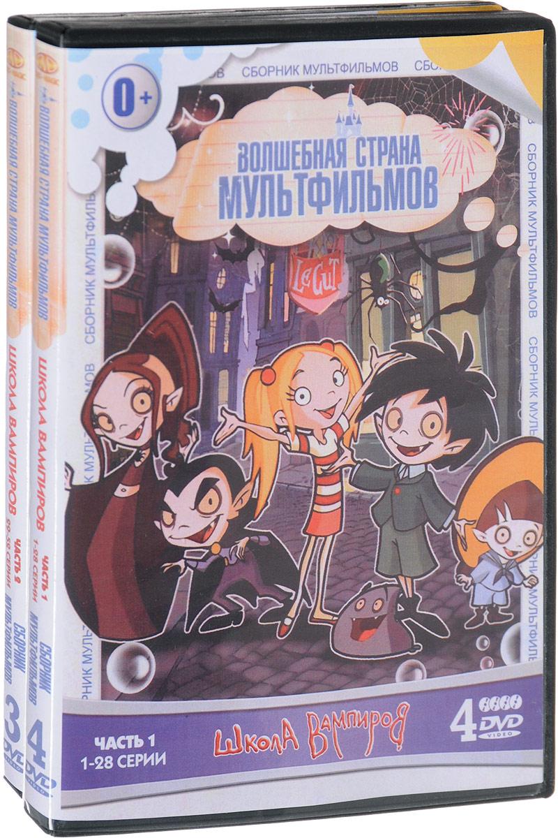 Волшебная страна мультфильмов. Школа вампиров (7 DVD)
