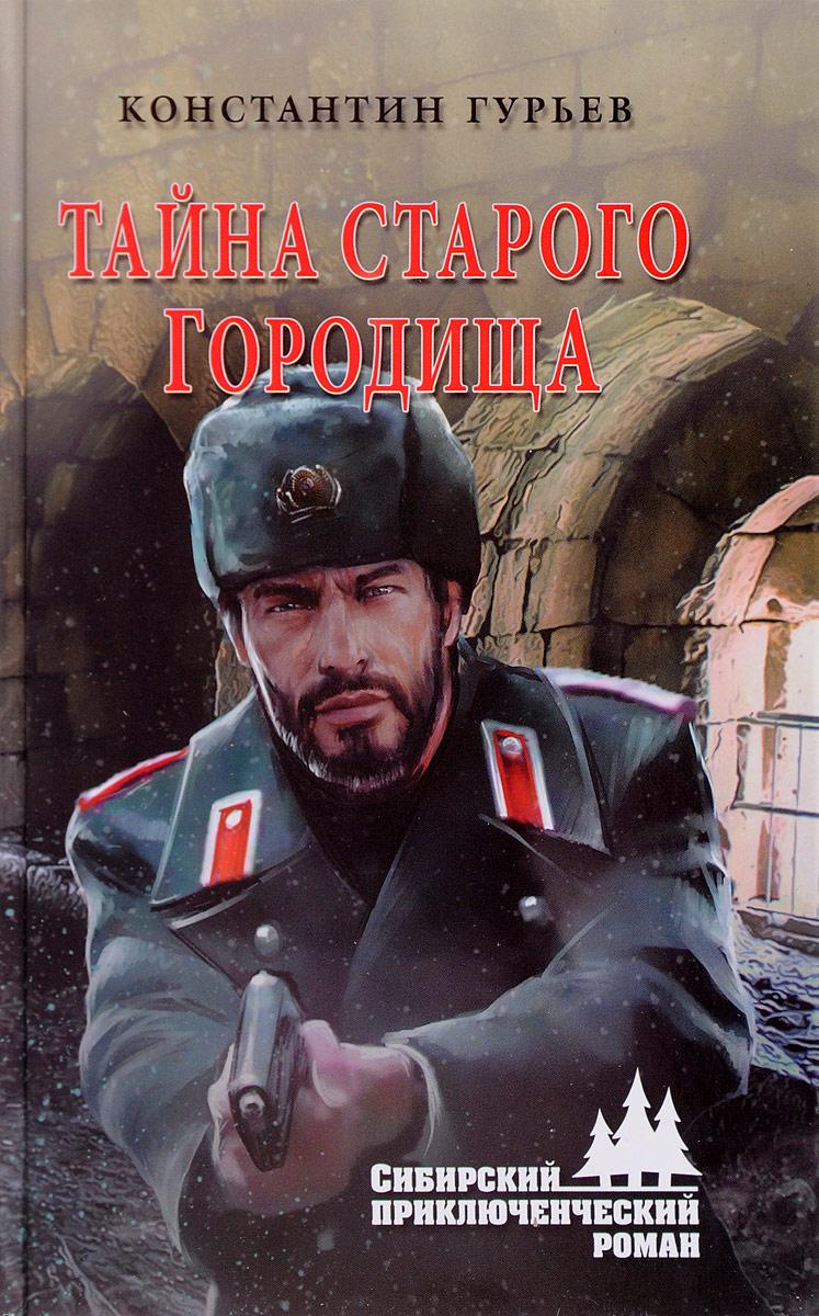 Константин Гурьев Тайна старого городища