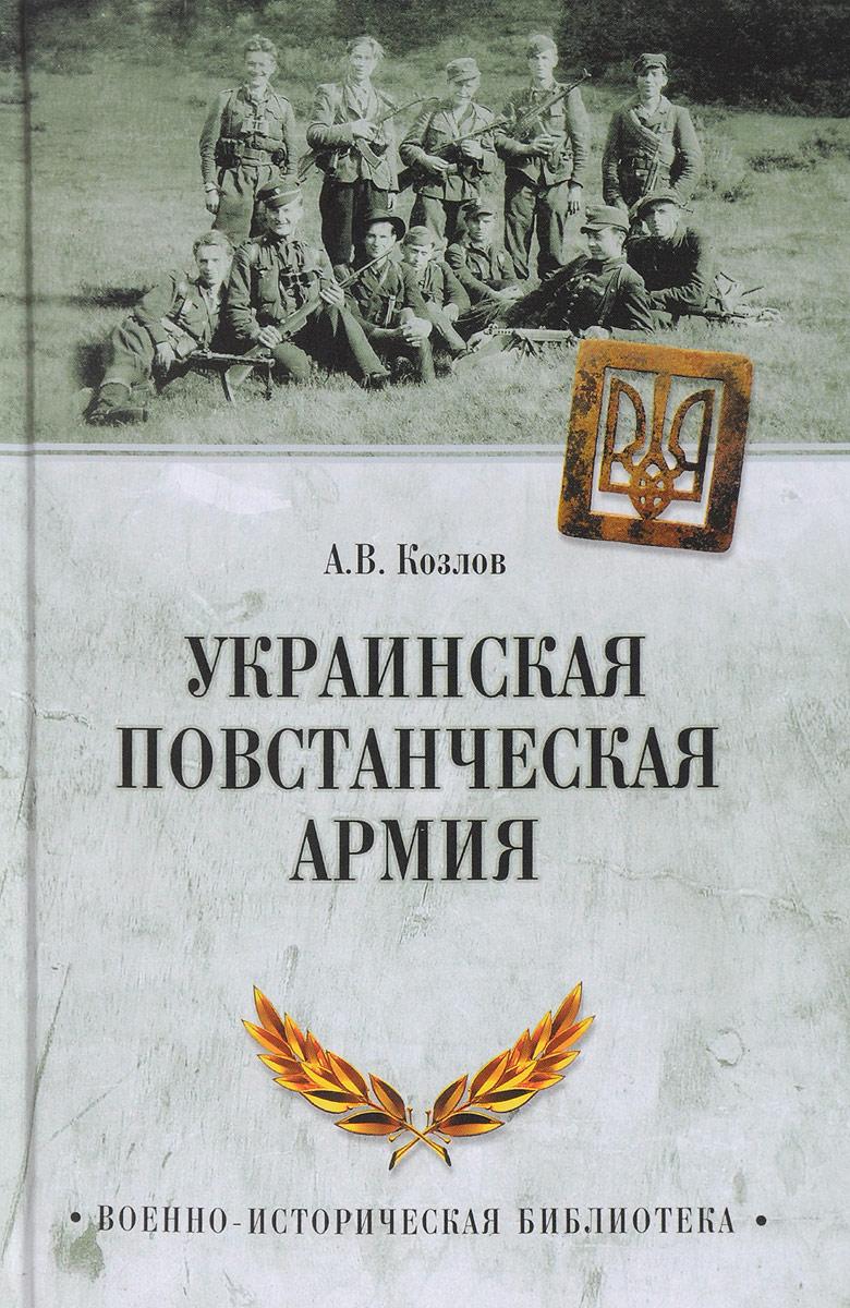 А. В. Козлов Украинская повстанческая армия билет киев феодосия украинская жд