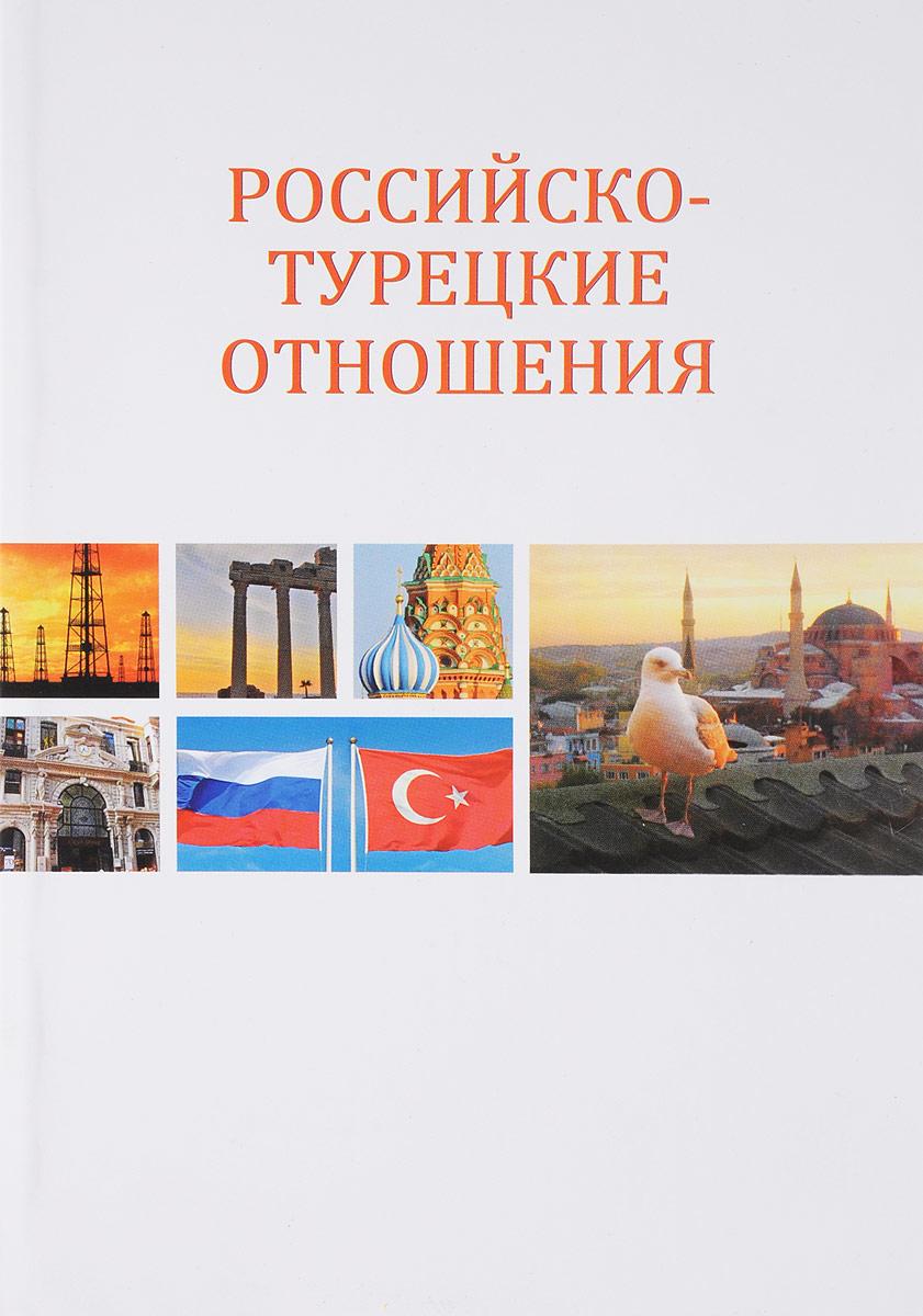 Zakazat.ru Российско-турецкие отношения. Первые 15 лет XXI столетия