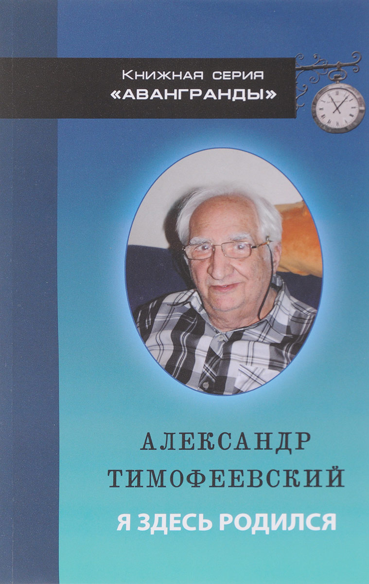Александр Тимофеевский Я здесь родился действующий бизнес в челябинске