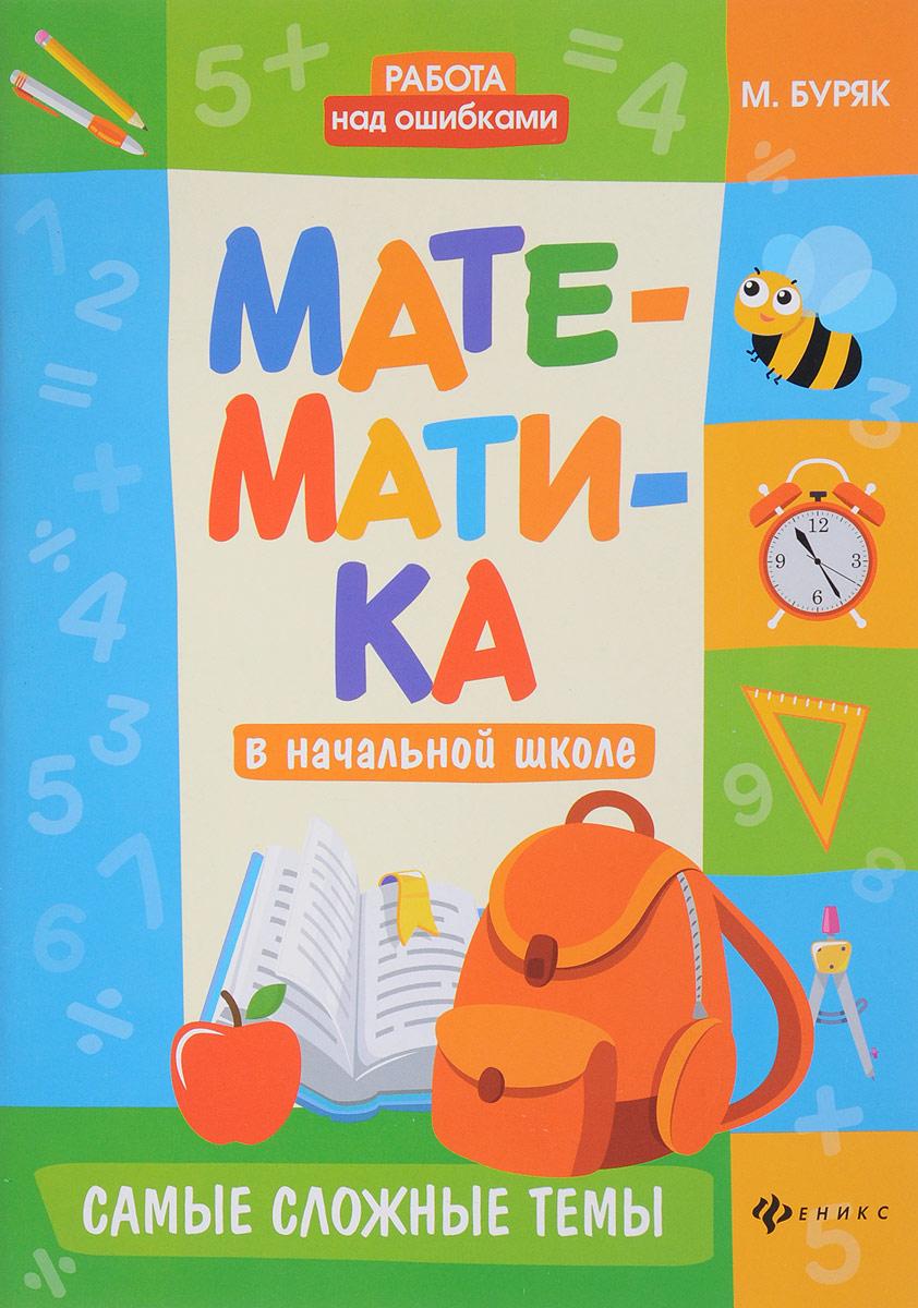М. В. Буряк Математика в начальной школе. Самые сложные темы сычева г лучшие нестандартные уроки в начальной школе математика
