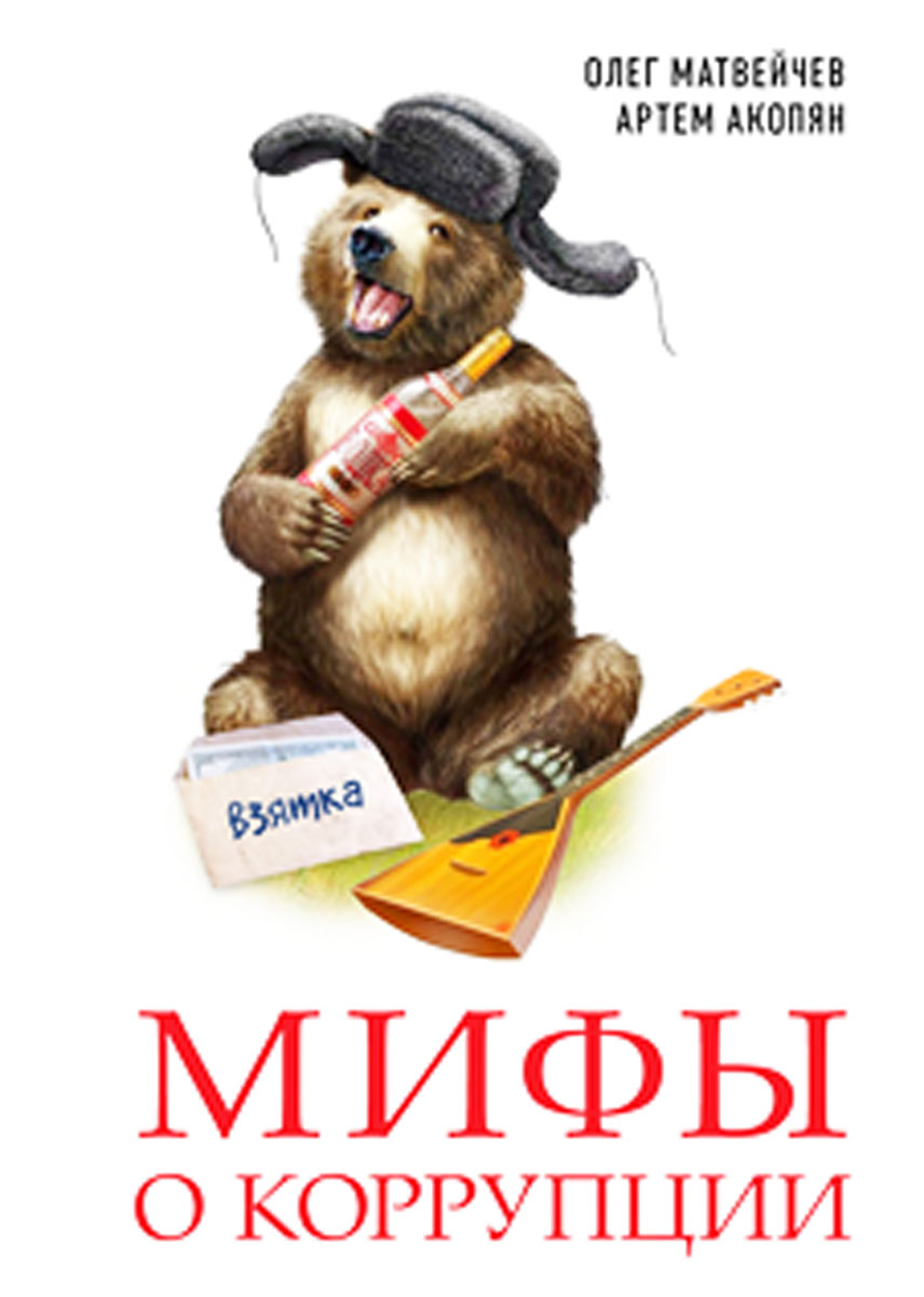 Олег Матвейчев, Артем Акопян Мифы о коррупции