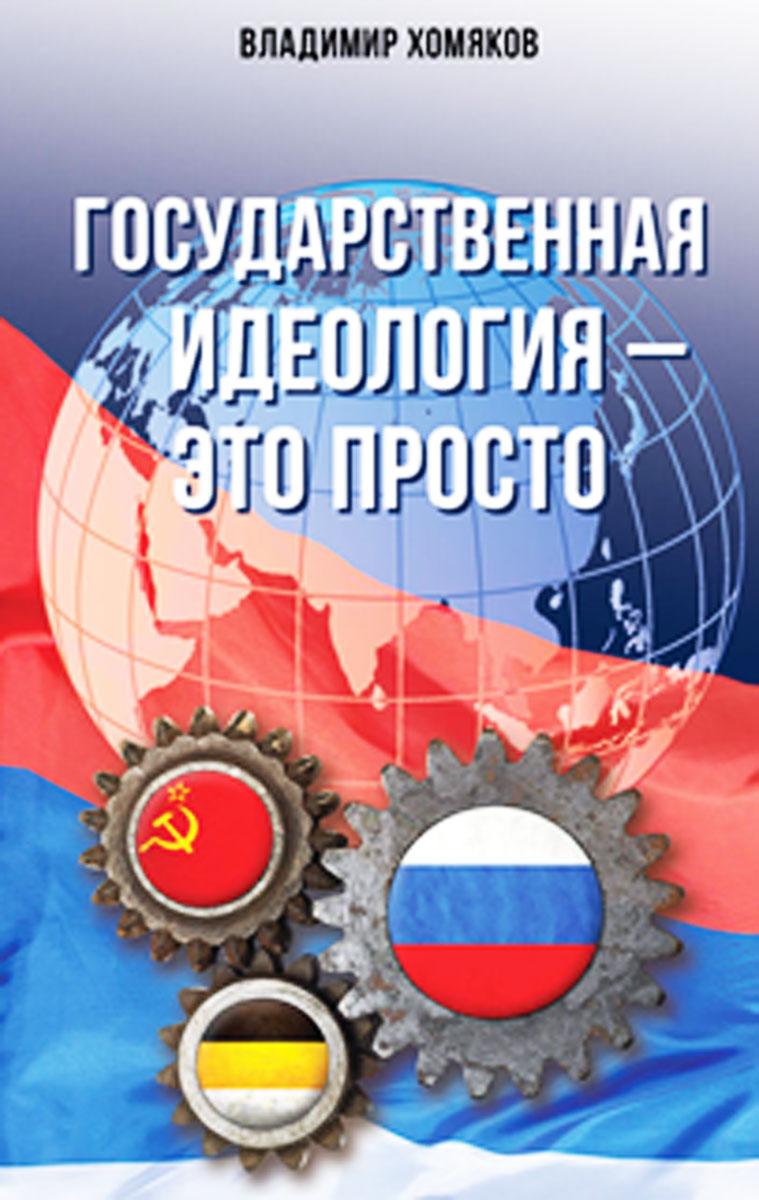Владимир Хомяков Государственная идеология - это просто