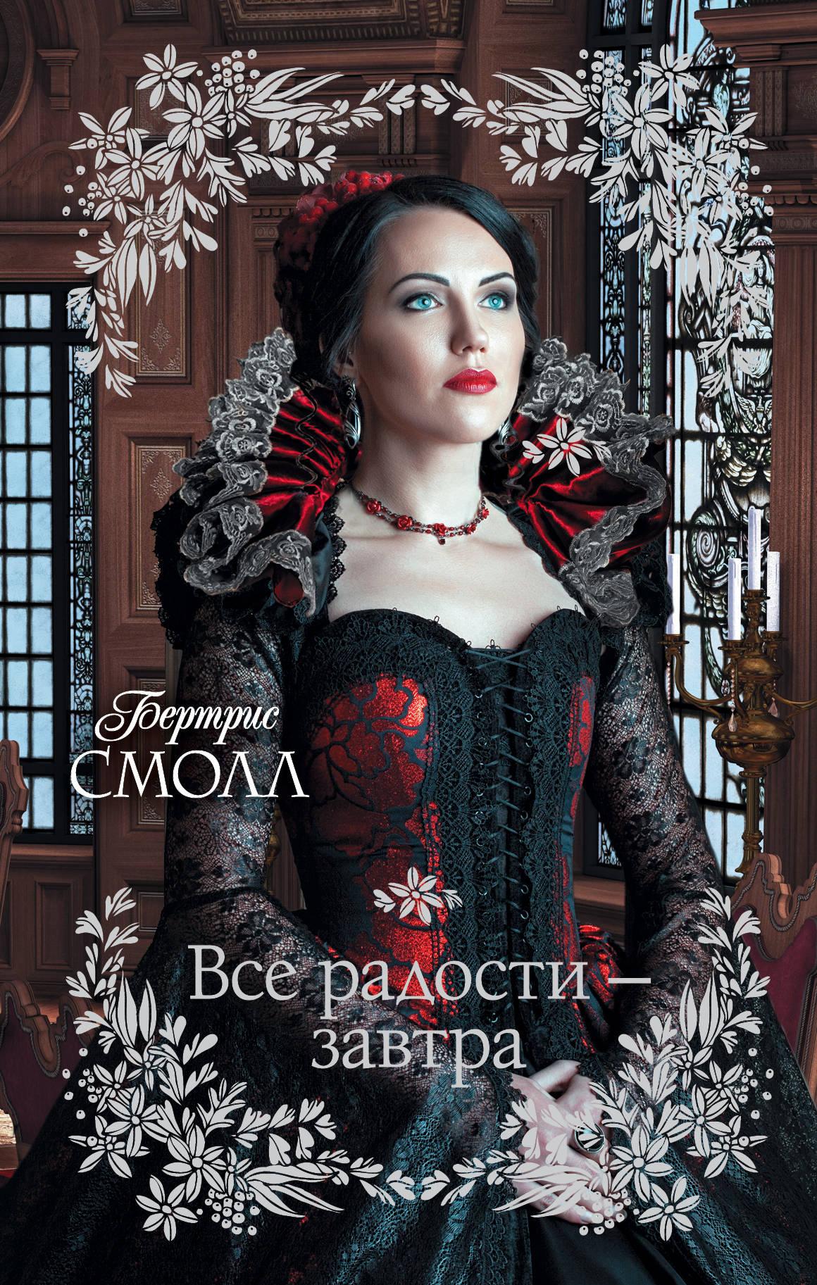 Бертрис Смолл Все радости - завтра ISBN: 978-5-17-106775-5 цена 2017