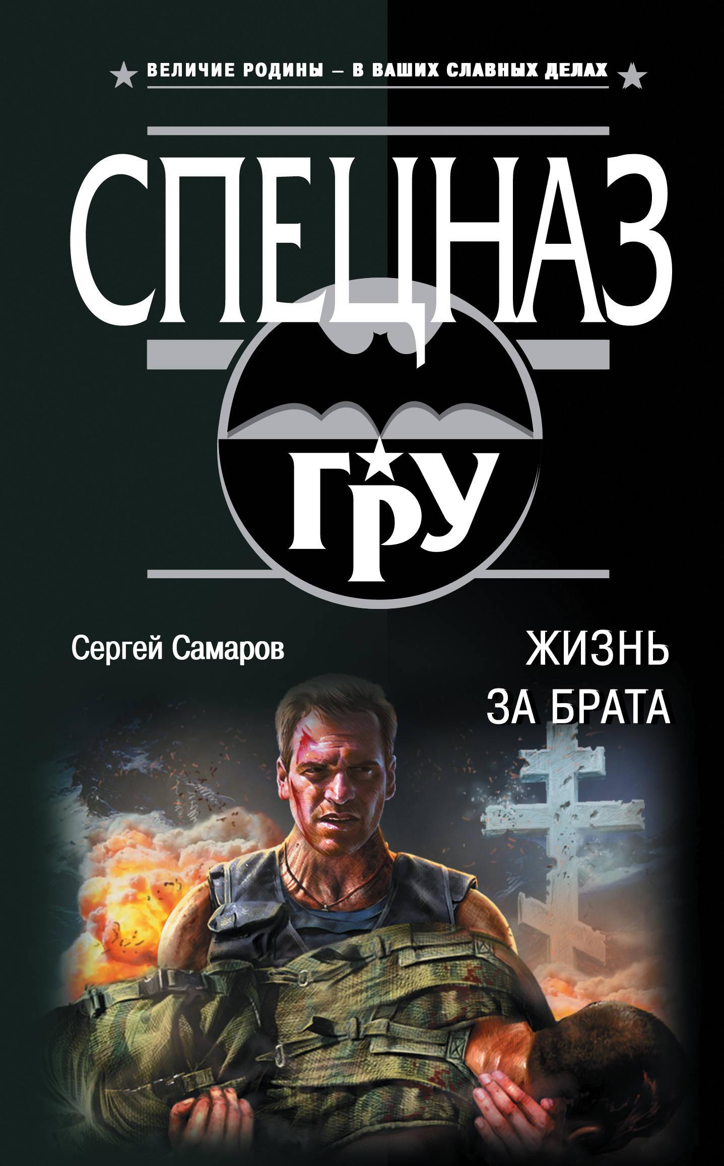 Сергей Самаров Жизнь за брата