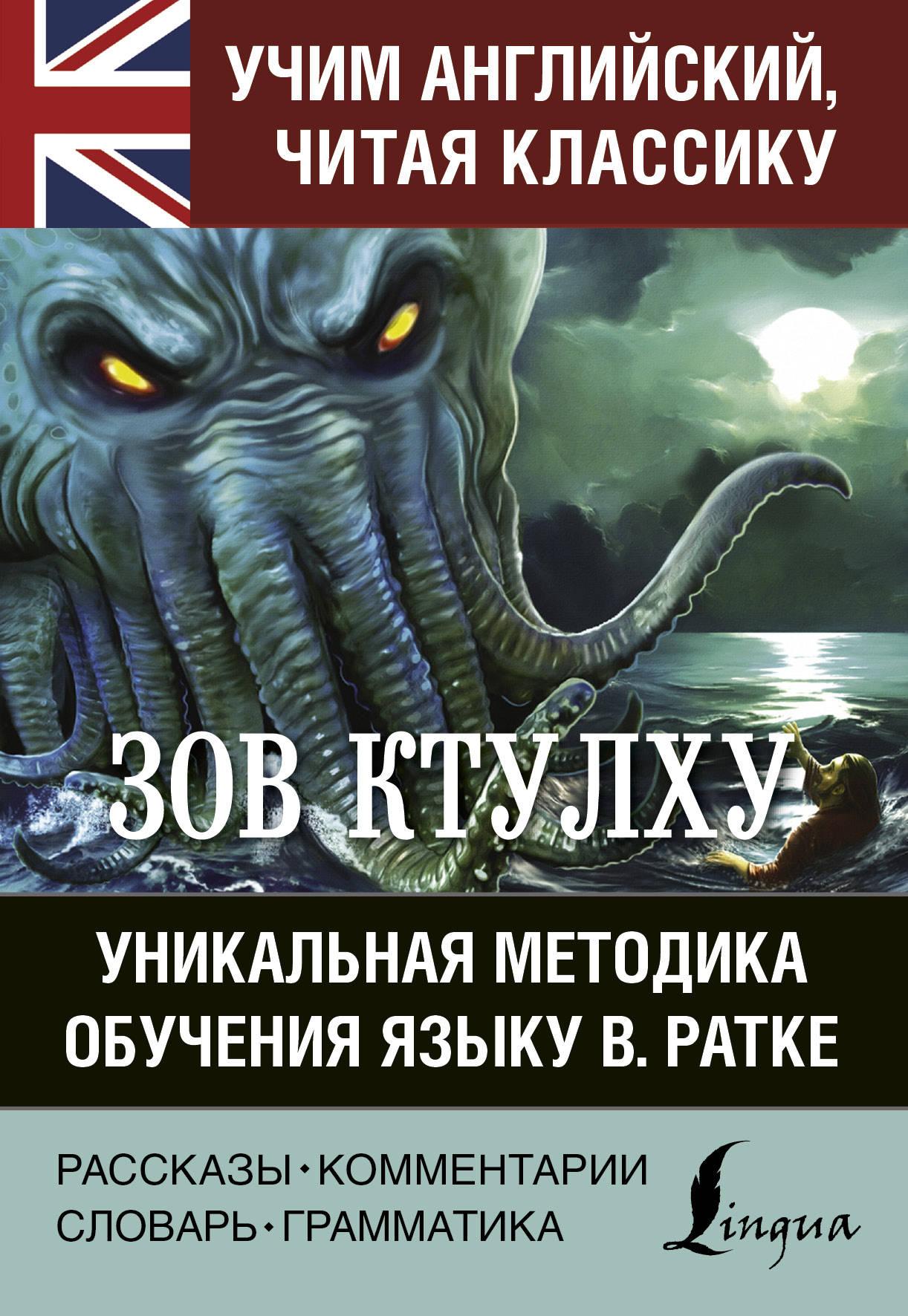 Zakazat.ru: Зов Ктулху. Хребты безумия. Уникальная методика обучения языку В. Ратке. Говард Лавкрафт