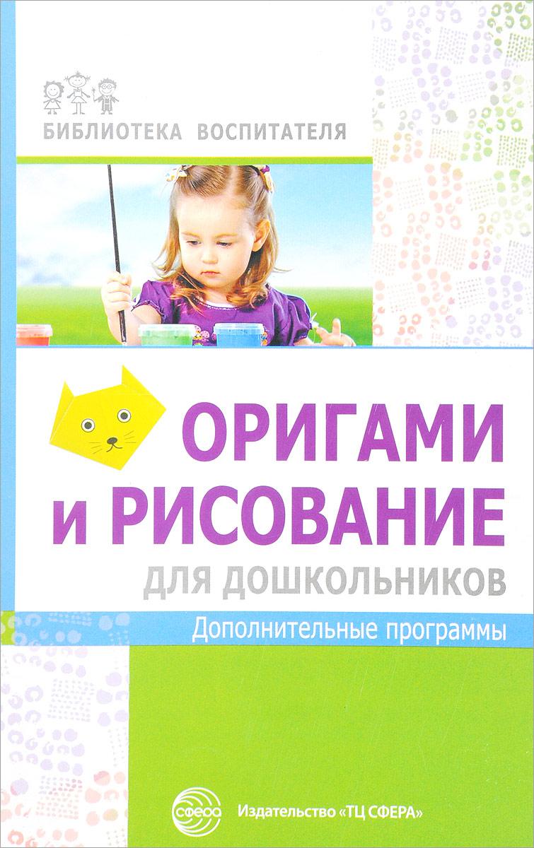 Оригами и рисование для дошкольников. Дополнительные программы