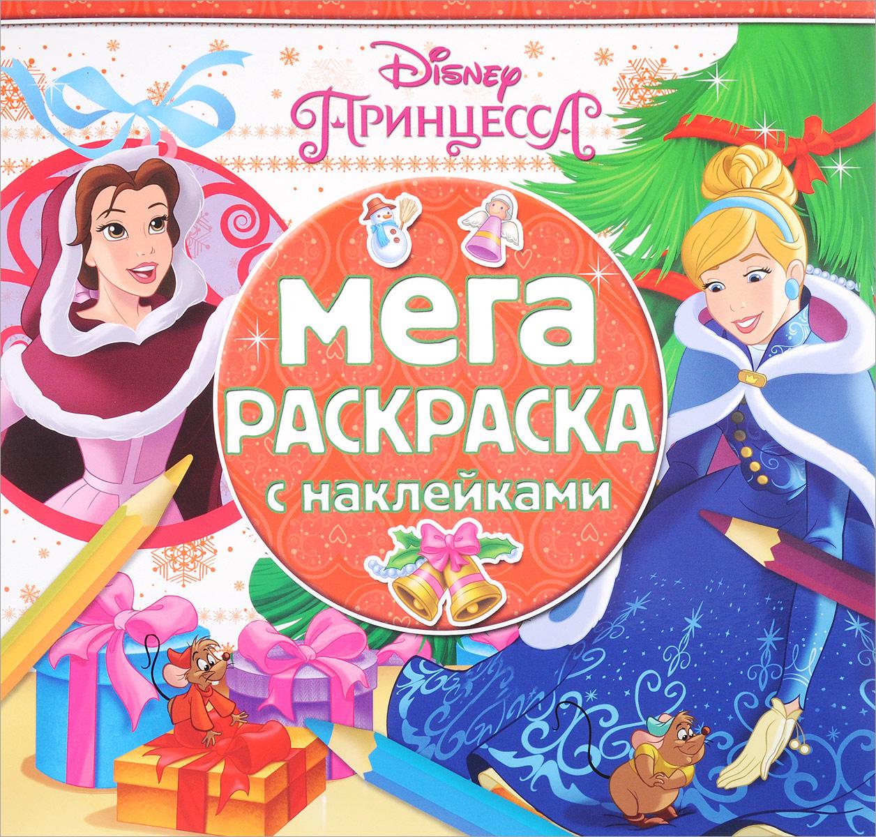 Мега-раскраска с наклейками Принцессы Disney disney блокнот раскраска принцессы мой волшебный мир 12 листов