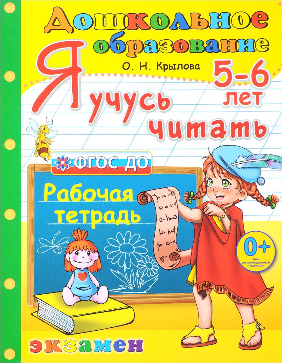 Я учусь читать. 5-6 лет