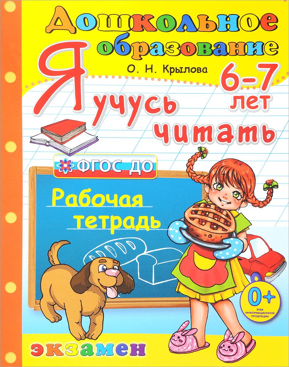 Я учусь читать. Рабочая тетрадь. Для детей 6-7 лет