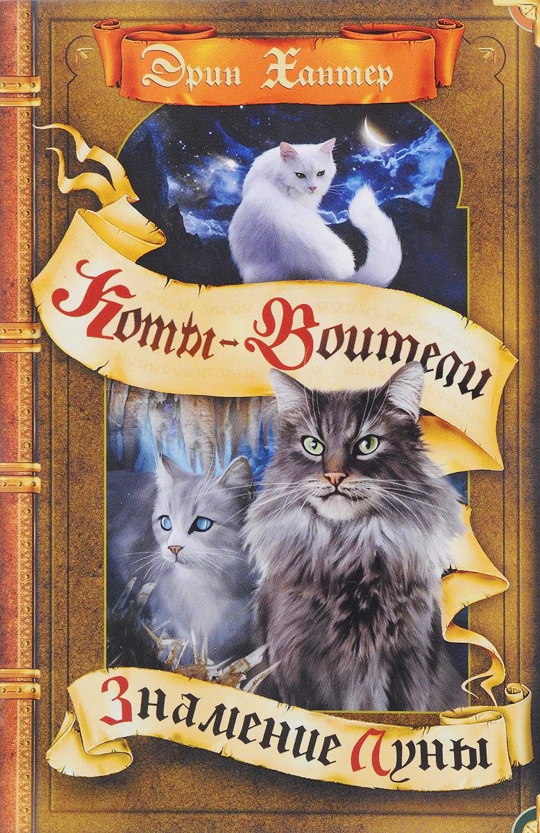 Эрин Хантер Знамение Луны ISBN: 978-5-00111-318-8