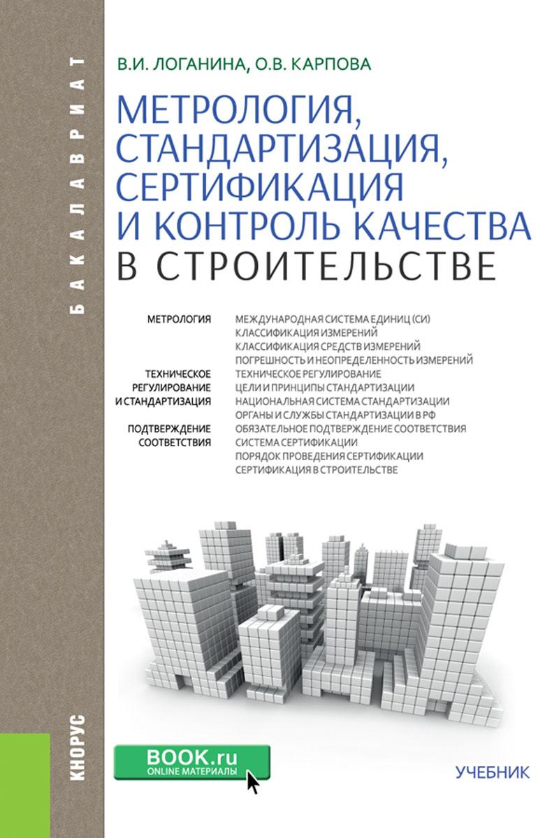 Метрология, стандартизация, сертификация и контроль качества в строительстве